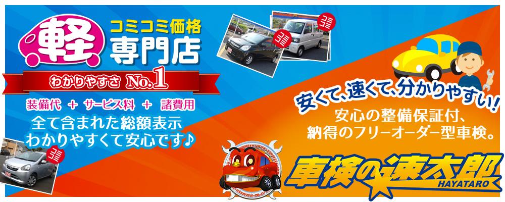 コミコミ価格の軽専門店 TAX大竹店 車検の速太郎大竹店