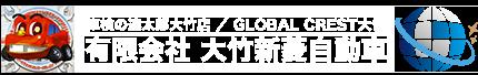 車検の速太郎大竹店 GC大竹店 有限会社 大竹新菱自動車