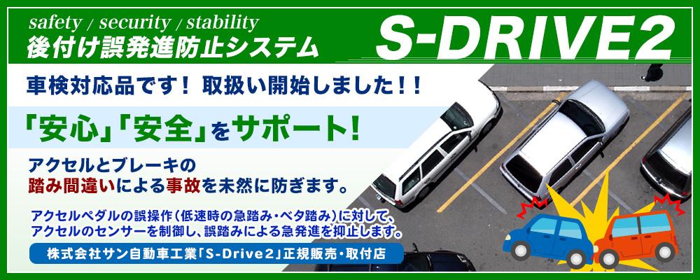 S-DRIVE2